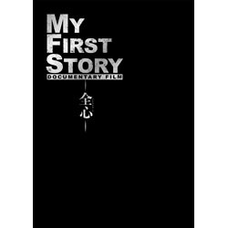 MY FIRST STORY-全心- DVD(2枚組)